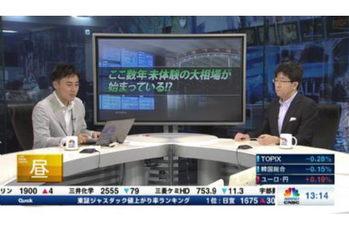 ゲストトーク【2019/07/09】
