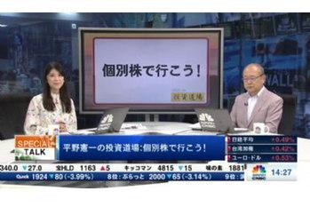 スペシャルトーク【2019/07/11】