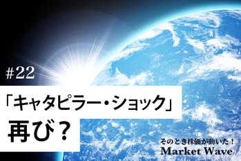 「キャタピラー・ショック」再び? コマツも急落、国境を超えた「投資のグローバル化」も一因か