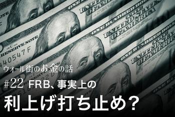 FRB、事実上の利上げ打ち止め? それでも先行き不安が消えない理由
