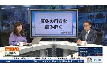 スペシャルトーク【2020/02/21】