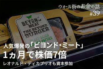 ビヨンド・ミート,株価