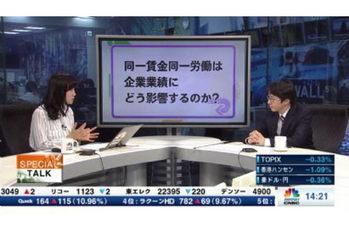 スペシャルトーク【2019/12/04】