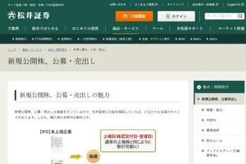 証券口座開設,松井証券,IPO