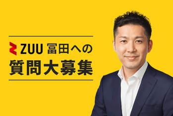ZUU冨田への質問大募集