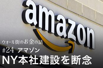 アマゾン、NY本社建設を断念 ウォール街で囁かれる「バレンタインデーの悲劇」の波紋
