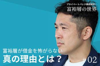 プライベートバンク,冨田和成,富裕層