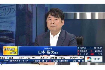 IPO社長に聞く【2020/09/29】