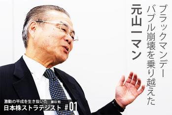 藤田勉氏特集