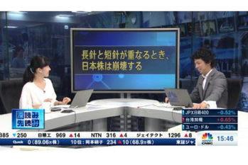 深読み・先読み【2019/07/22】