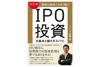 IPO投資の基本と儲け方
