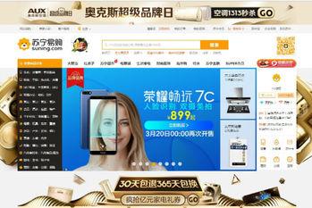 中国経済,家電業界,M&A,業績