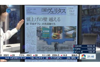 【2019/04/16】日経ヴェリタストーク