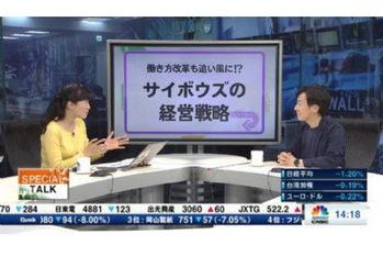 スペシャルトーク【2019/05/29】