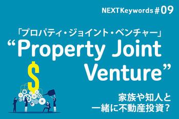 NEXT Keywords, Property joint Venture,プロパティ―・ジョイント・ベンチャー