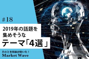 【日本株展望】「人生100年時代」で再び脚光? 2019年の話題を集めそうなテーマ「4選」