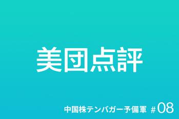 テンバガー,中国株