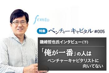 ベンチャーキャピタル, 特集, 磯崎哲也, 起業のファイナンス