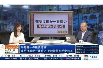 スペシャルトーク【2019/06/06】