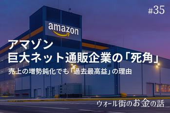 アマゾン,株価