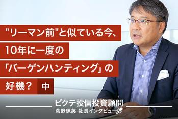萩野琢英,ピクテ,インタビュー,特集