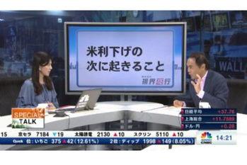 スペシャルトーク【2019/07/12】
