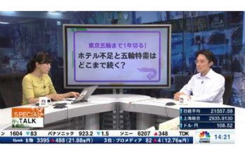 スペシャルトーク【2019/07/31】