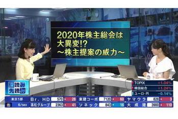 深読み・先読み【2020/06/26】
