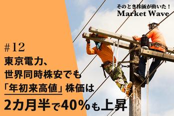 東京電力、世界同時株安でも「年初来高値」 株価は2カ月半で40%も上昇