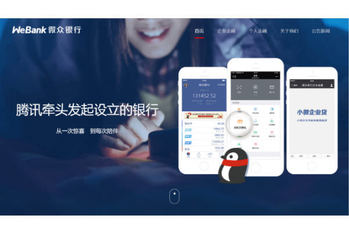 中国経済,金融業界,ネット銀行