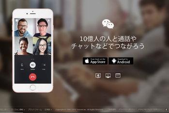 中国経済,IT業界,WeChat