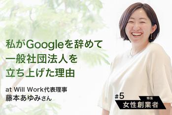 【特集#5】私がGoogleを辞めて一般社団法人を立ち上げた理由〜ファウンダーのリアル