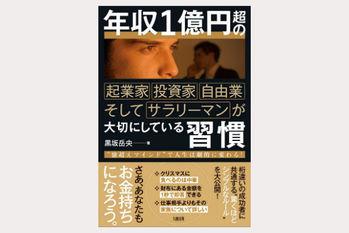 年収1億円超の起業家