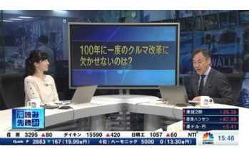 深読み・先読み【2019/11/05】
