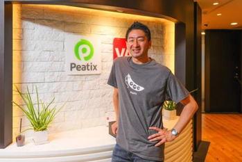 Peatix,岩井直文