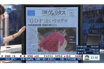 日経ヴェリタストーク【2019/06/25】