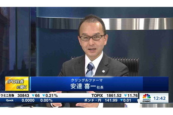 IPO社長に聞く【2021/01/15】