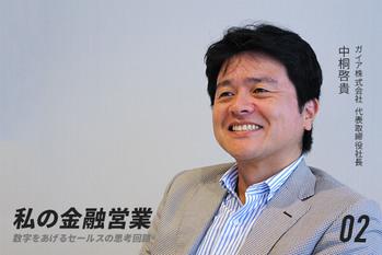 元メリルリンチ日本証券トップセールスが語る「2年で80億を集めた新規開拓」と「独立の理由」GAIA株式会社代表取締役社長 中桐啓貴