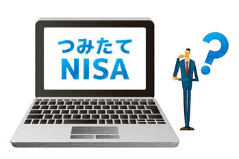 つみたて,NISA,メリット,デメリット