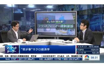 マーケット・レーダー【2019/06/07】