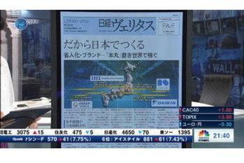 日経ヴェリタストーク【2019/05/28】