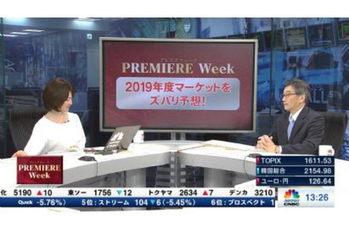 【2019/03/20】プレミアウィーク「2019年度マーケットをズバリ予想!」