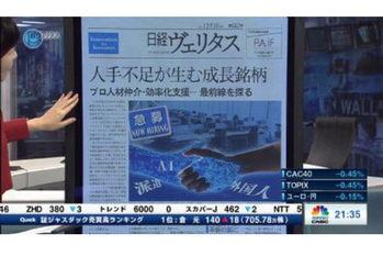 日経ヴェリタストーク【2019/12/03】