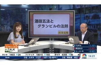 スペシャルトーク【2019/08/15】