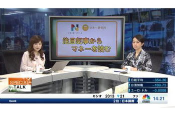 スペシャルトーク【2020/02/18】