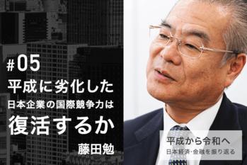 特集 平成から令和へ 日本経済・金融を振り返る
