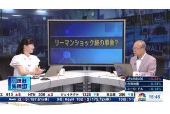 深読み・先読み【2019/06/14】