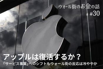 アップル,株価