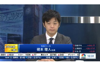 IPO社長に聞く【2019/11/05】