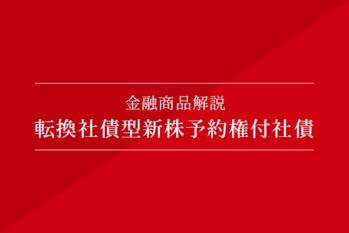 金融商品解説 転換社債型新株予約権付社債